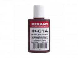 REXANT флюс для пайки Ф-61A (пайка алюминия) 30 мл 09-3615