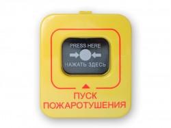 Извещатель адресный пожарный ручной Астра-45А вариант ПП