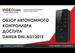 Обзор Автономного контроллера доступа Dahua DHI-ASI1201E