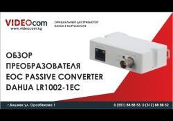 Обзор преобразователя EOC PASSIVE CONVERTER DAHUA LR1002-1EC