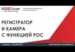 Обзор регистратора и камеры с функцией POC