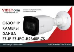 Небольшой обзор IP камеры Dahua EZ-IP EZ-IPC-B2B40P-ZS (4MP/2.8-12mm/IR 40m) от Максима.