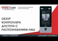 В сегодняшнем видео, мы поговорим о контроллере доступа с распознаванием лиц!